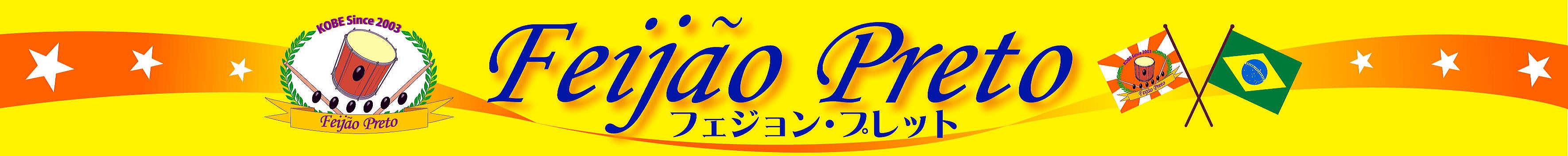 大阪 神戸市中心のサンバチーム フェジョン・プレット